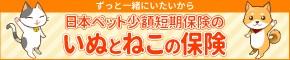 日本ペット少額短期保険のいぬとねこの保険バナ-